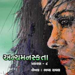 Anyamanaskta - 8 by Bhavya Raval in Gujarati