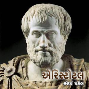 Aristotle by Kandarp Patel in Gujarati