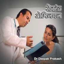 second opinion बुक deepak prakash द्वारा प्रकाशित हिंदी में