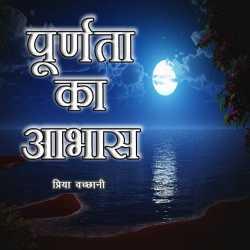 purnta ka abhaas by Priya Vachhani in Hindi