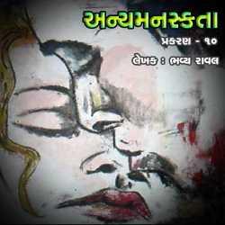 Anyamanaskta - 10 by Bhavya Raval in Gujarati