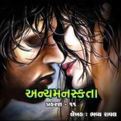 Anyamanaskta - 11 by Bhavya Raval in Gujarati