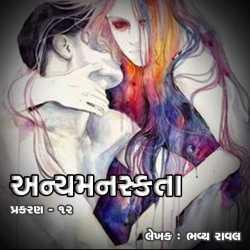 Anyamanaskta - 12 by Bhavya Raval in Gujarati
