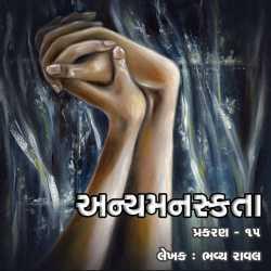 Anyamanaskta - 15 by Bhavya Raval in Gujarati