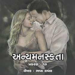 Anyamanaskta - 16 by Bhavya Raval in Gujarati