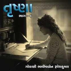Trushna : Part-6 by Bhavisha R. Gokani in Gujarati