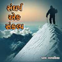 Sangarsh Ek Sankalp