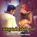 Viral Chauhan Aarzu દ્વારા પરણ્યાની પહેલી રાત ગુજરાતીમાં