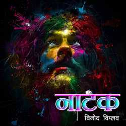 Natak by Vinod Viplav in Hindi