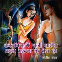 इनबॉक्स में रानी सारंगा : धइले मरदवा के भेस हो' बुक Sanjeev Chandan द्वारा प्रकाशित हिंदी में