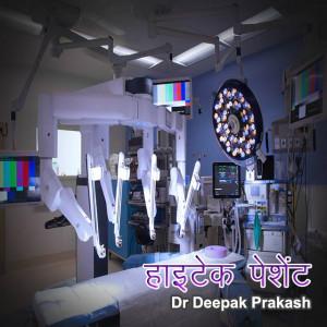 HIGHTECH PATIENT बुक deepak prakash द्वारा प्रकाशित हिंदी में