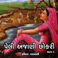 Peli Ajani Chhokari - 1