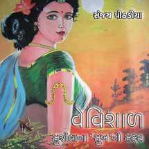 Sanjay Pithadia દ્વારા વેવિશાળ - સુશીલાના 'સુખ'ની સફર ગુજરાતીમાં