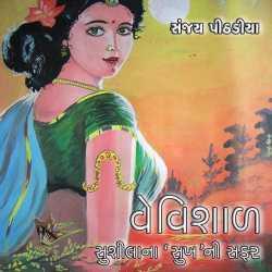 Vevishad - Sushilana  sukh  ni safar by Sanjay Pithadia in Gujarati