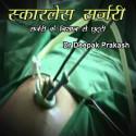 scarless surgery बुक deepak prakash द्वारा प्रकाशित हिंदी में