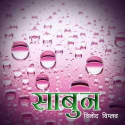 Sabun by Vinod Viplav in Hindi