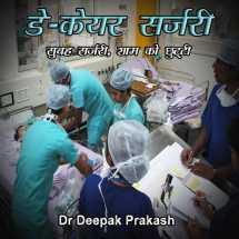 DAY CARE SURGERY बुक deepak prakash द्वारा प्रकाशित हिंदी में