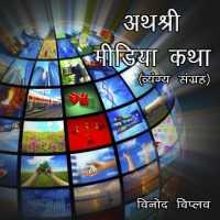 Athashri Media Katha (Vyang Book)