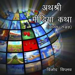 Athashri Media Katha (Vyang Book) by Vinod Viplav in Hindi