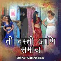 ती वस्ती आणि समाज मराठीत Vrishali Gotkhindikar