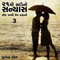 21 mi sadi no sanyas- ek sachi prem kahani -part 3