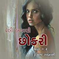 Peli Ajani Chhokari - 2