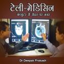 TELE MEDICINE बुक deepak prakash द्वारा प्रकाशित हिंदी में