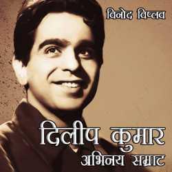Dilip Kumar : Abhinay Samrat by Vinod Viplav in Hindi