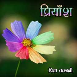 priyansh by Priya Vachhani in Hindi
