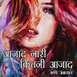 Aazad nari - Kitni Aazad by डॉ. ऋषि अग्रवाल in Hindi