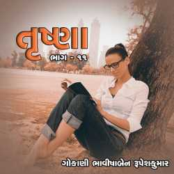 Trushna : Part-11 by Bhavisha R. Gokani in Gujarati