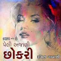 Peli Ajani Chhokari - 3