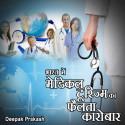 MEDICAL TOURISM  IN INDIA बुक deepak prakash द्वारा प्रकाशित हिंदी में