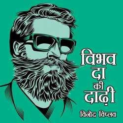 Vibhav Da ki Dadhi by Vinod Viplav in Hindi