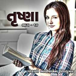 Trushna : Part-14 by Bhavisha R. Gokani in Gujarati