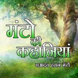 manto ki kahaniya by Saadat Hasan Manto in Hindi