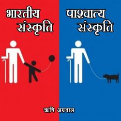 Bhartiya Sanskruti Banaam Pakshyat sansurti by Rishi Agarwal in Hindi
