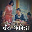 ब्रैड पकोड़ा बुक Ved Prakash Tyagi द्वारा प्रकाशित हिंदी में