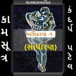Kamsutra By Kandarp Patel in