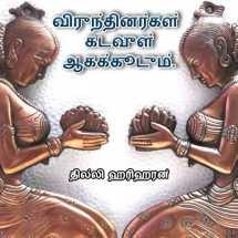 Athithi Devo Bhava (Tamil Version) by c P Hariharan in Tamil