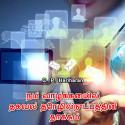 Impact of IT - Tamil version by c P Hariharan in Tamil}