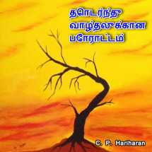 Struggle for survival - Tamil by c P Hariharan in Tamil