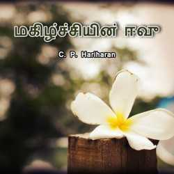 Happiness quotient - Tamil Version by c P Hariharan in Tamil