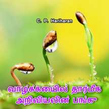 Role of moral science inour lives - Tamil version by c P Hariharan in Tamil