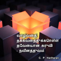 Innovation - An inevitable tool for survival - Tam by c P Hariharan in Tamil}