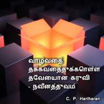 Innovation - An inevitable tool for survival - Tam by c P Hariharan in Tamil