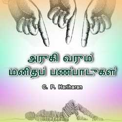 Declining human values - Tamil version
