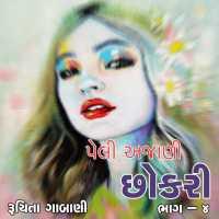 Peli Ajani Chhokari - 4