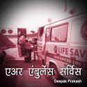 AIR AMBULANCE बुक deepak prakash द्वारा प्रकाशित हिंदी में