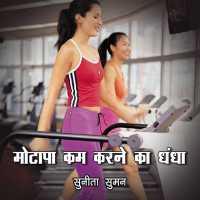 मोटापा कम करने का धंधा